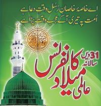 تحریک منہاج القرآن کی عالمی میلاد کانفرنس 3 جنوری کو مینار پاکستان گراؤنڈ میں منعقد ہو گی