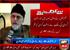ڈاکٹر طاہرالقادری کا اے آر وائی نیوز کو خصوصی انٹرویو (فوجی عدالتوں کا ریموٹ کنٹرول حکومت کے ہاتھ میں ہے)