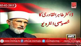 Exclusive Interview of Dr Tahir-ul-Qadri  on Ary News - (3rd Jan 2015)