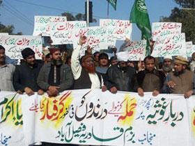 فیصل آباد: دربارِ غوثیہ مچھ (بلوچستان) پر حملے کے خلاف بزمِ قادریہ کی احتجاجی ریلی
