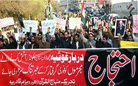 دربار غوثیہ مچھ بلوچستان پر دہشت گردوں کے حملہ کیخلاف تحریک منہاج القرآن کا احتجاجی مظاہرہ