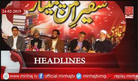 Minhaj TV News Roundup - 24-02-2015