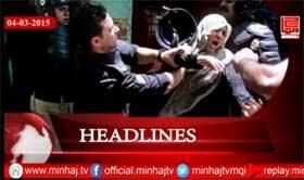 Minhaj TV News Roundup - 04-03-2015