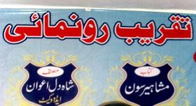 ملک شاہ دل اعوان کی پانچویں کتاب ''مشاھیر سُون'' کی تقریب رونمائی