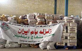 BAM Earthquake Relief Fund
