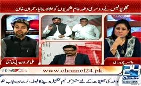 Ain ul Haq in News Point with Asma Ch on Channel 24 (Saniha e Model Town Say Daska Tak)