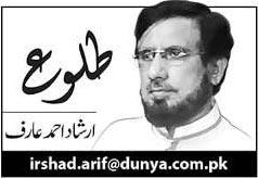 Tum Qatal Karo ho ke Karamat karo ho by Irshad Arif (Dunya-News)