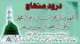 MWL Smethwick holds Halqa Durood gathering
