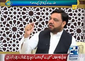 Ain ul Haq Baghdadi with Ali Hayder in Ramadan Transmission on Channel 24