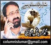 امن کے قیام اور دہشت گردی کے خاتمے کیلئے شیخ الاسلام ڈاکٹر محمد طاہرالقادری کا نصاب