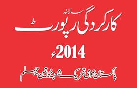 جہلم، پاکستان عوامی تحریک ویمن لیگ کی سالانہ کارکردگی رپورٹ 2014ء