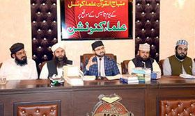 منہاج القرآن علماء کونسل  کے 27 ویں یوم تاسیس کے موقع پر علماء کنونشن کا انعقاد