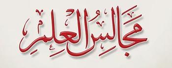 Majalis-ul-ilm (The Sittings of Knowledge) Lecture Series by Shaykh-ul-Islam Dr Muhammad Tahir-ul-Qadri