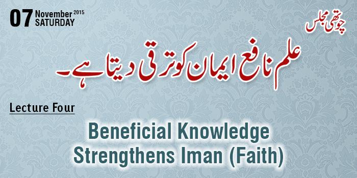 Majalis-ul-ilm (Lecture 4) Beneficial Knowledge Strengthens Iman (Faith) - by Shaykh-ul-Islam Dr Muhammad Tahir-ul-Qadri