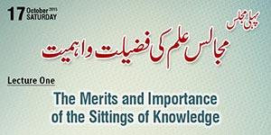 مجالس العلم 1: مجالس علم کی فضیلت و اہمیت - خطاب شیخ الاسلام ڈاکٹر محمد طاہرالقادری