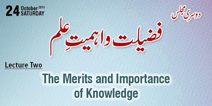مجالس العلم 2: فضیلت و اہمیت علم - خطاب شیخ الاسلام ڈاکٹر محمد طاہرالقادری