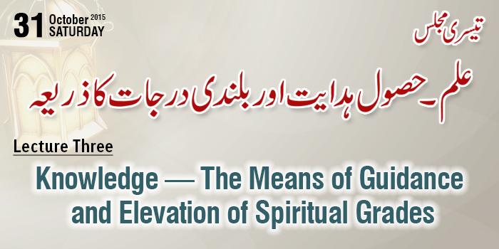 مجالس العلم 3: علم – حصولِ ہدایت اور بلندیِ درجات کا ذریعہ - خطاب شیخ الاسلام ڈاکٹر محمد طاہرالقادری