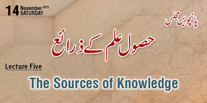 مجالس العلم 5: حصول علم کے ذرائع - خطاب شیخ الاسلام ڈاکٹر محمد طاہرالقادری