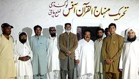 چاغی: تحریک منہاج القرآن اور پاکستان عوامی تحریک کے عہدیداران کا مشترکہ اجلاس، آئندہ حکمت عملی پر غور