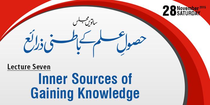 مجالس العلم 7: حصول علم کے باطنی ذرائع - خطاب شیخ الاسلام ڈاکٹر محمد طاہرالقادری