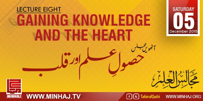 مجالس العلم 8: حصول علم اور قلب - خطاب شیخ الاسلام ڈاکٹر محمد طاہرالقادری