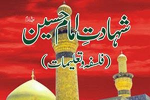 Spiritual gathering pays tribute to Imam Hussain (RA)