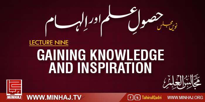 Majalis-ul-ilm (Lecture 9) Gaining Knowledge and Inspiration - by Shaykh-ul-Islam Dr Muhammad Tahir-ul-Qadri