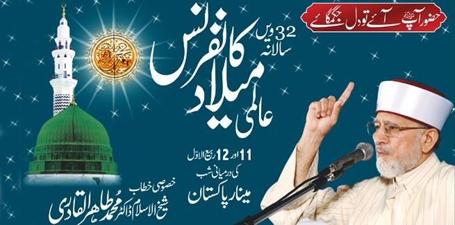 Shaykh-ul-Islam to address International Mawlid-un-Nabi Conference at Minar e Pakistan in Lahore on Dec 23