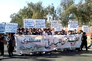 وہاڑی: شہدائے پشاور کی پہلی برسی پر ایم ایس ایم کی خصوصی تقریب