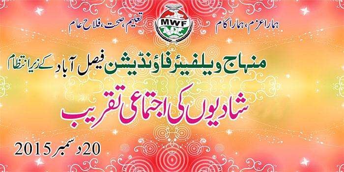 منہاج ویلفیئر فاؤنڈیشن کے زیراہتمام 25 جوڑوں کی اجتماعی شادیوں کی تقریب کل فیصل آباد میں ہو گی