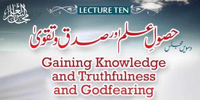 مجالس العلم 10: حصول علم اور صدق و تقویٰ - خطاب شیخ الاسلام ڈاکٹر محمد طاہرالقادری