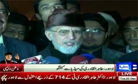 Dr Tahir-ul-Qadri reaches Lahore