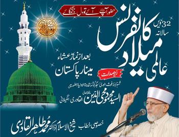 عالم اسلام کی سب سے بڑی میلاد کانفرنس آج مینار پاکستان گراؤنڈ میں ہو گی