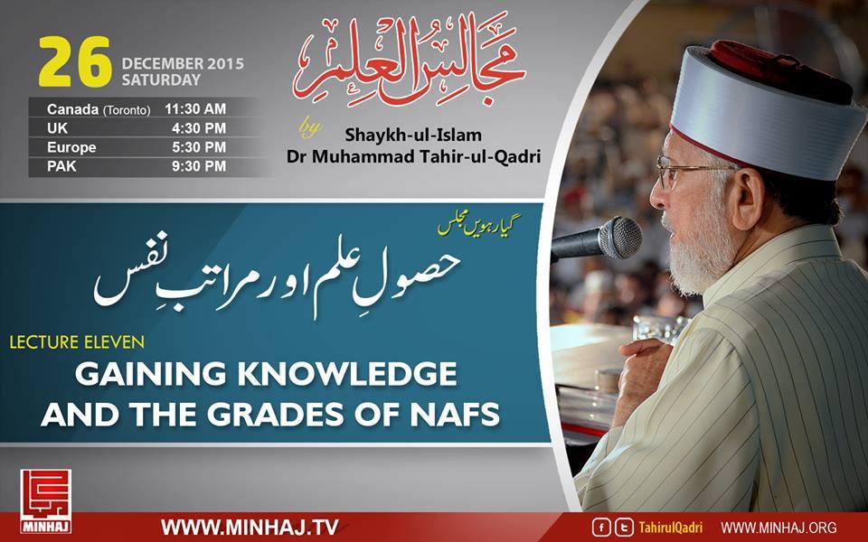مجالس العلم 11: حصول علم اور مراتب نفس - خطاب شیخ الاسلام ڈاکٹر محمد طاہرالقادری