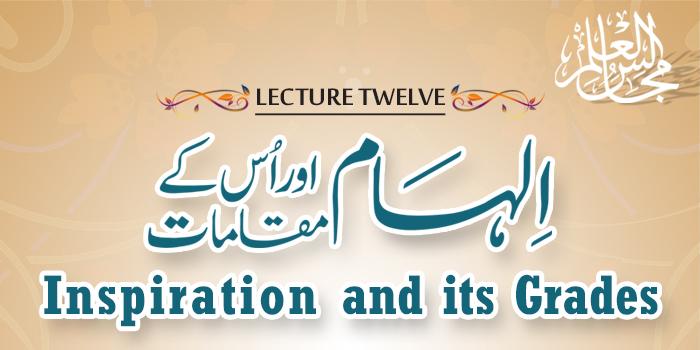 Majalis-ul-ilm (Lecture 12) Inspiration and its Grades - by Dr Muhammad Tahir-ul-Qadri