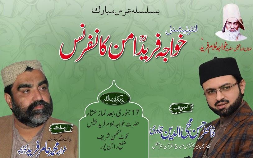 خواجہ غلام فرید رحمۃ اللہ علیہ کے سالانہ عرس پر 17 جنوری کو ''اسلام دین امن'' کانفرنس ہو گی