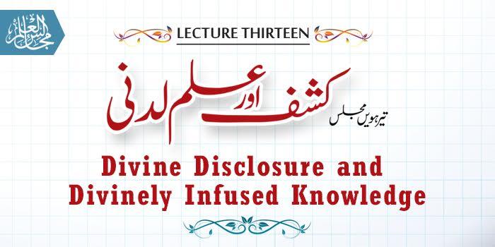 مجالس العلم 13: کشف اور علم لدنی - خطاب شیخ الاسلام ڈاکٹر محمد طاہرالقادری