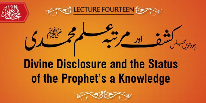 مجالس العلم 14: کشف اور مرتبہ  علم محمدی ﷺ - خطاب شیخ الاسلام ڈاکٹر محمد طاہرالقادری