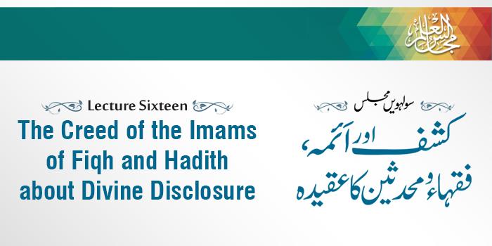 مجالس العلم 16: کشف اور ائمہ، فقہاء و محدثین کا عقیدہ - خطاب شیخ الاسلام ڈاکٹر محمد طاہرالقادری