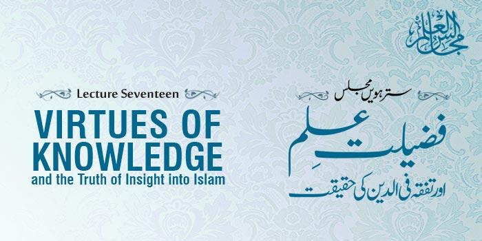 مجالس العلم 17: فضیلت علم اور تفقہ فی الدین کی حقیقت - خطاب شیخ الاسلام ڈاکٹر محمد طاہرالقادری