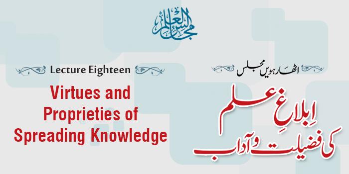 مجالس العلم 18: ابلاغ علم کی فضلیت وآداب - خطاب شیخ الاسلام ڈاکٹر محمد طاہرالقادری