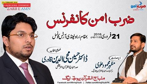Rawalpindi: Dr Hussain Mohi-ud-Din Qadri to address Zarb e Amn Conference