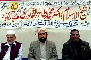 ٹوبہ ٹیک سنگھ: تحریک منہاج القرآن تحصیل کمالیہ کی طرف سے قائد ڈے کی تقریب کا اہتمام