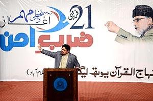 راولپنڈی: ضرب امن کانفرنس