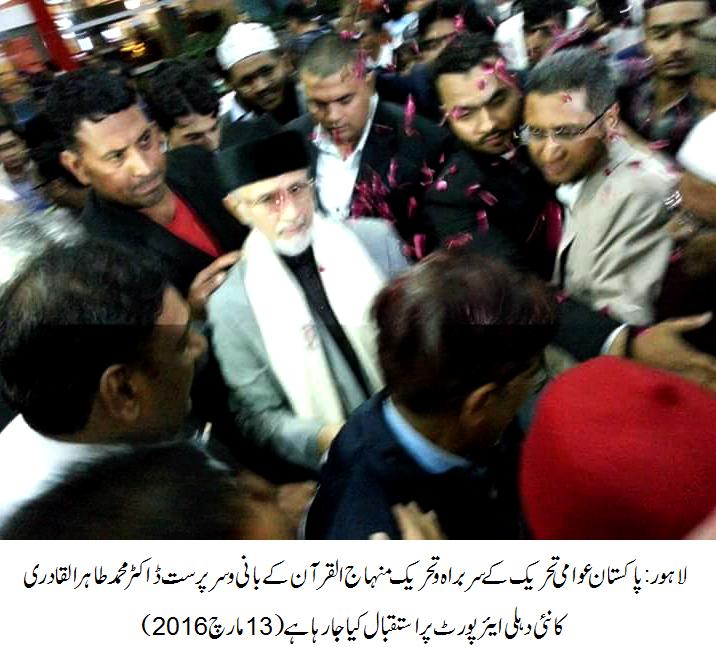 ڈاکٹر طاہرالقادری کا دہلی ایئرپورٹ پہنچنے پر شاندار استقبال