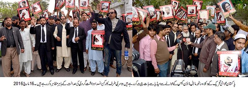 عوامی تحریک کے کارکنوں کا انسداد دہشتگردی کی عدالت کے باہر احتجاجی مظاہرہ، علامتی دھرنا