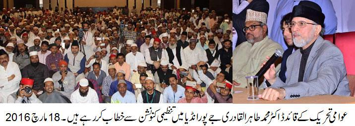 Islamic teachings all about peace, human brotherhood: Dr Tahir-ul-Qadri