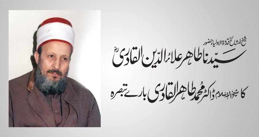شیخ المشائخ قدوۃ الاولیاء حضور سیدنا طاہر علاؤالدین الگیلانی البغدادی