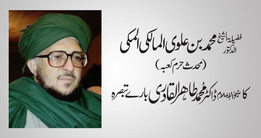 فضیلۃ الشیخ الدکتور محمد بن علوی المالکی المکی (محدث حرم کعبہ)
