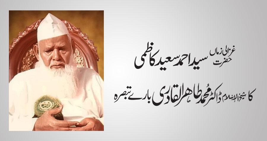 غزالی زماں حضرت سید احمد سعید کاظمی